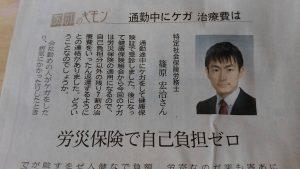日本経済新聞2017年11月22日