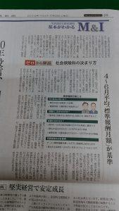 日本経済新聞2018年6月2日