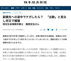 日本経済新聞2019年1月9日
