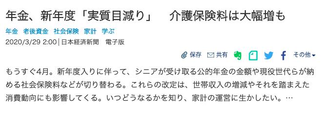 2020年3月28日付日本経済新聞