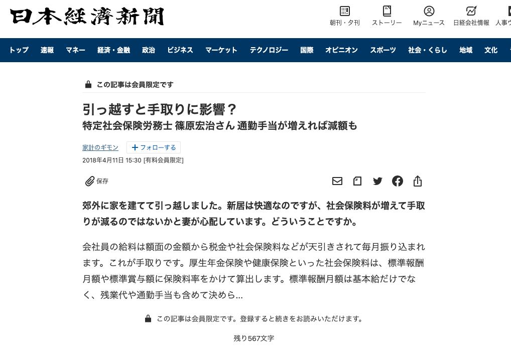 日本経済新聞2018年4月11日