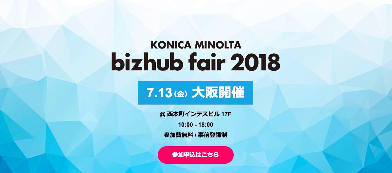 KONICA MINOLTA bizhub fair 2018