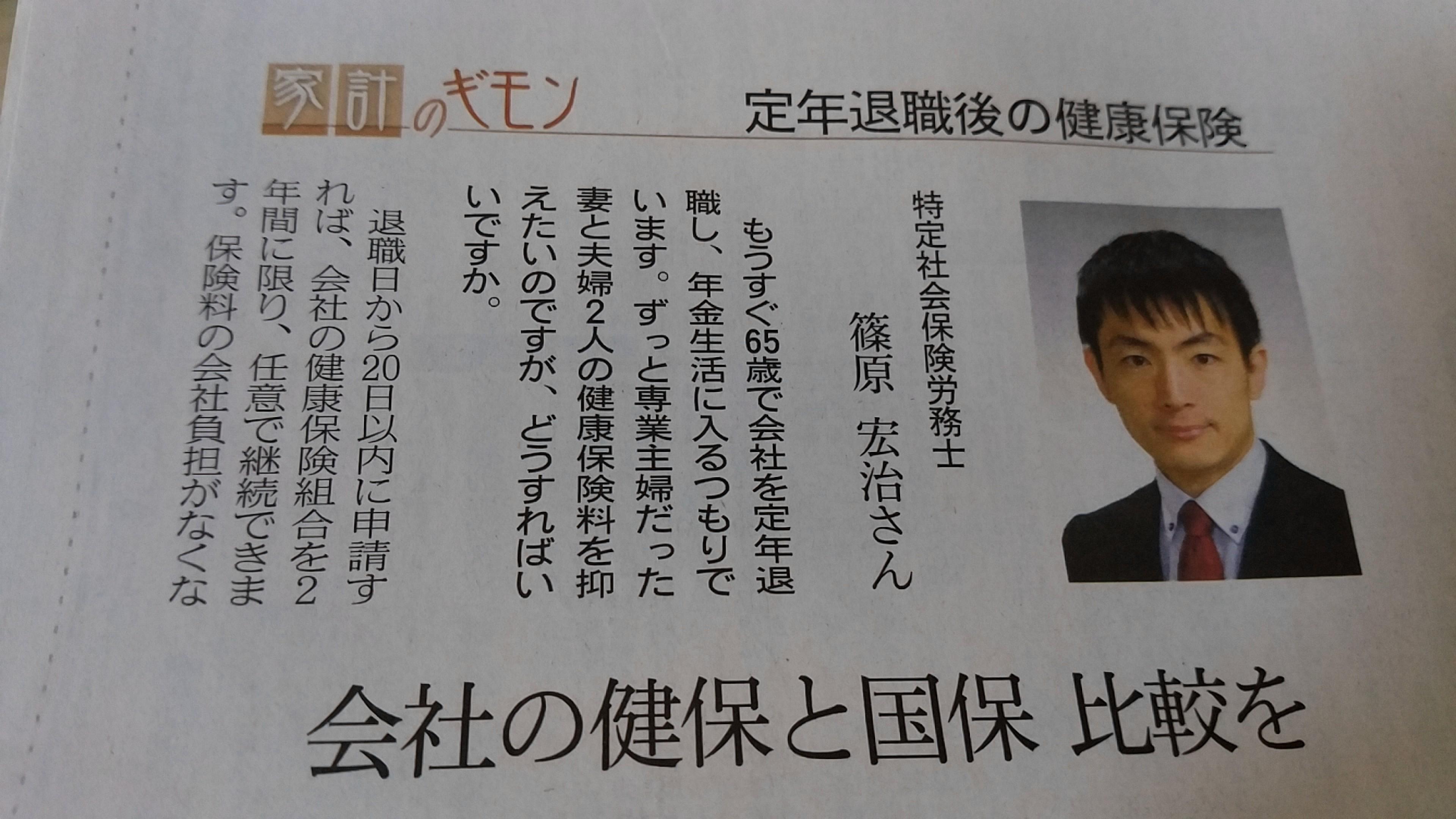 日本経済新聞2017年3月8日