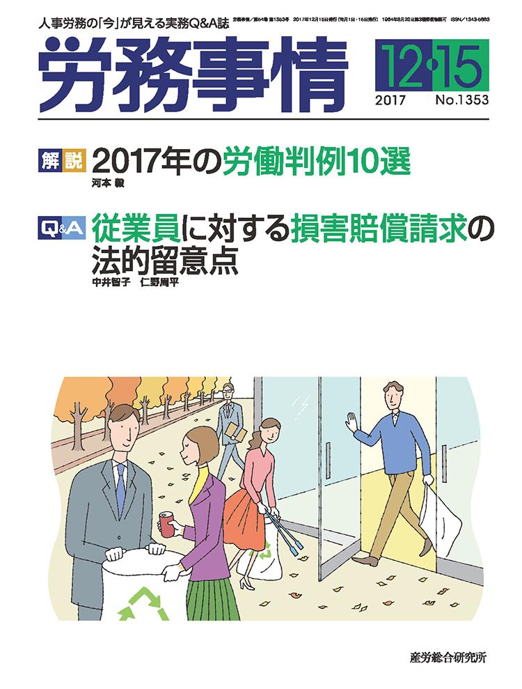 労務事情2017年12月15日号