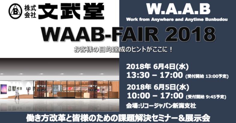 WAAB-FAIR 2018