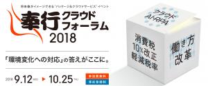 奉行フォーラム2018