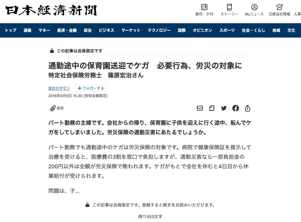 日本経済新聞2018年9月5日