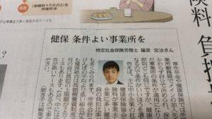 2019年4月17日付日本経済新聞夕刊