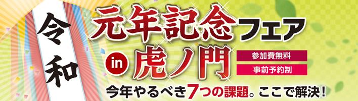 令和元年記念フェア in 虎ノ門