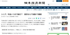 2019年5月11日付の日本経済新聞