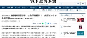 2019年5月22日付の日本経済新聞夕刊