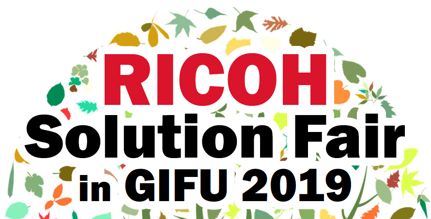 RICOH Solution Fair in GIFU 2019