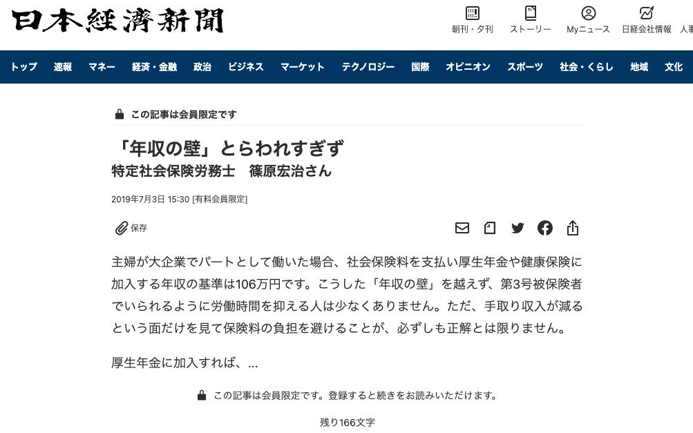 2019年7月3日付の日本経済新聞夕刊
