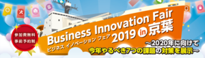 Business Innovation Fair 2019 in 京葉