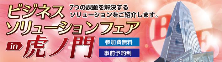 ビジネスソリューションフェア in 虎ノ門