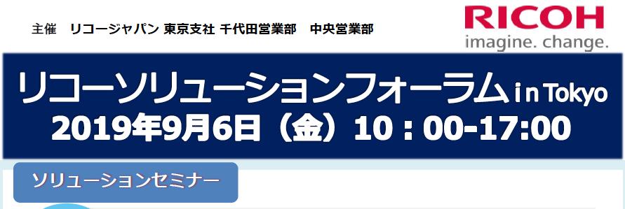 リコーソリューションフォーラム in Tokyo