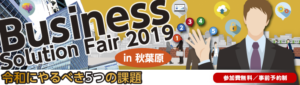 Business Solution Fair 2019 in 秋葉原