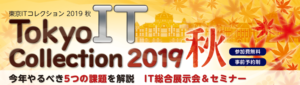 Tokyo IT Collection 2019 秋