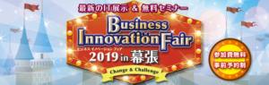 Business Innovation Fair 2019 in 幕張 Change&Challenge