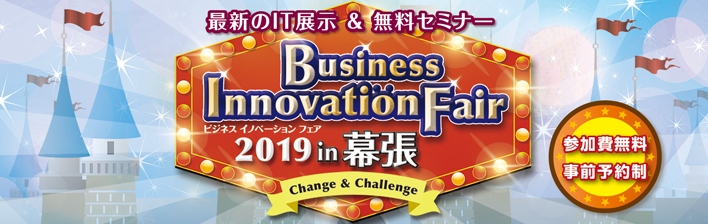 Business Innovation Fair 2019 in 幕張 Change&Challenge