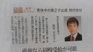 2019年10月2日付日本経済新聞夕刊
