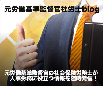 元労働基準監督官社労士blog