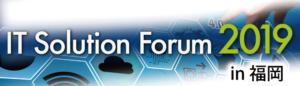 IT Solution Forum 2019 in 福岡