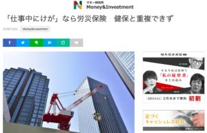 2019年12月18日付日本経済新聞夕刊