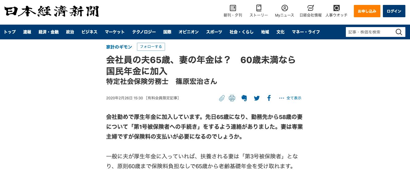 2020年2月26日付日本経済新聞夕刊