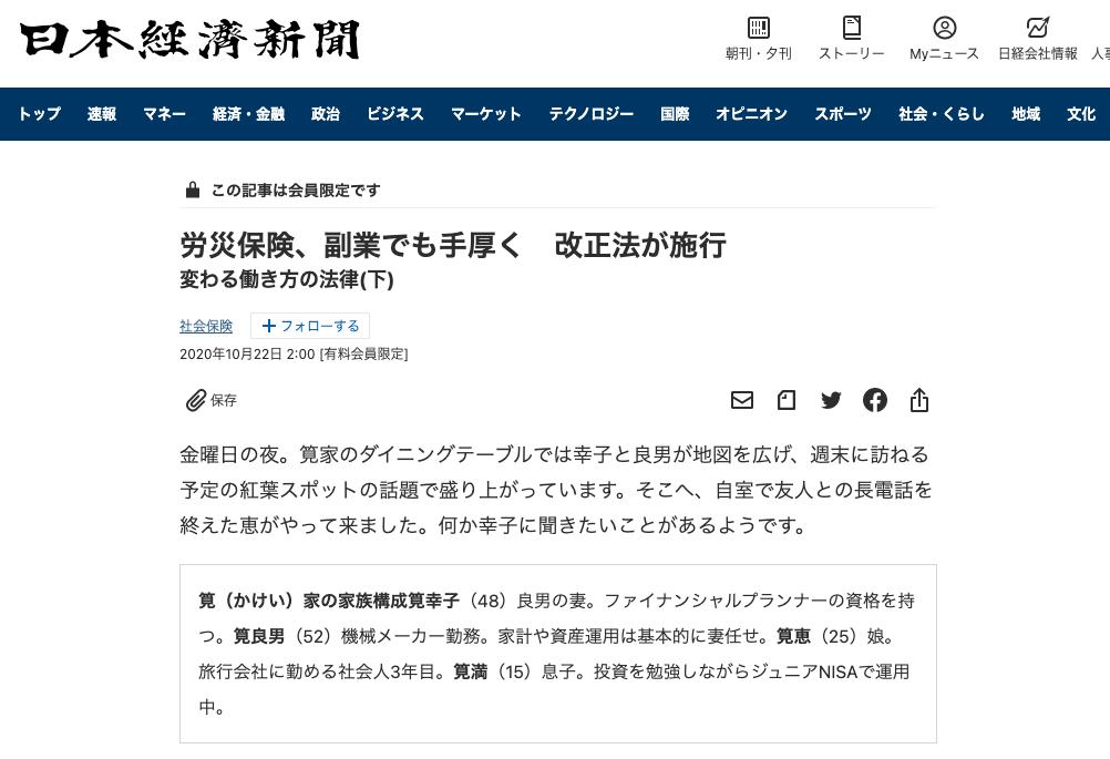 2020年10月21日付日本経済新聞夕刊