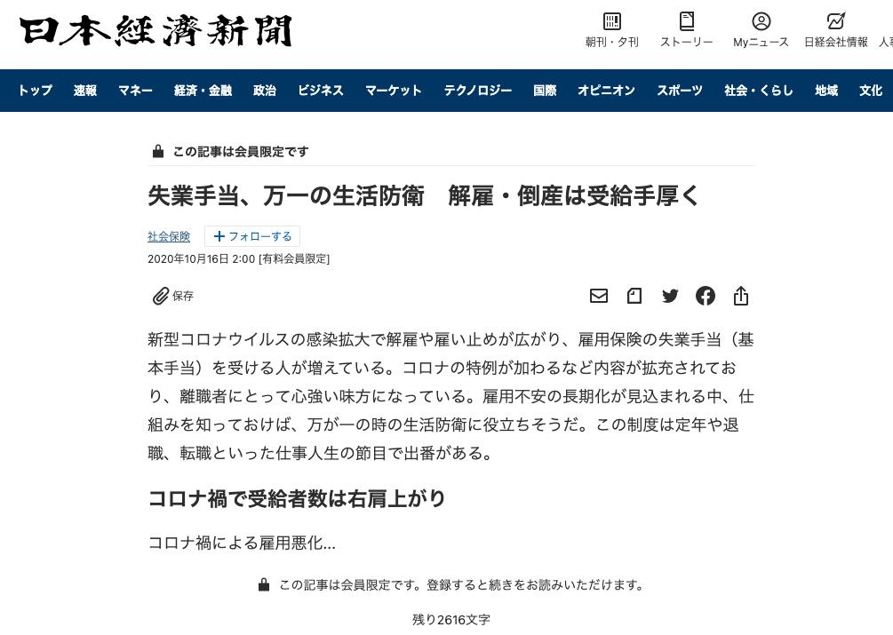 2020年10月17日付日本経済新聞