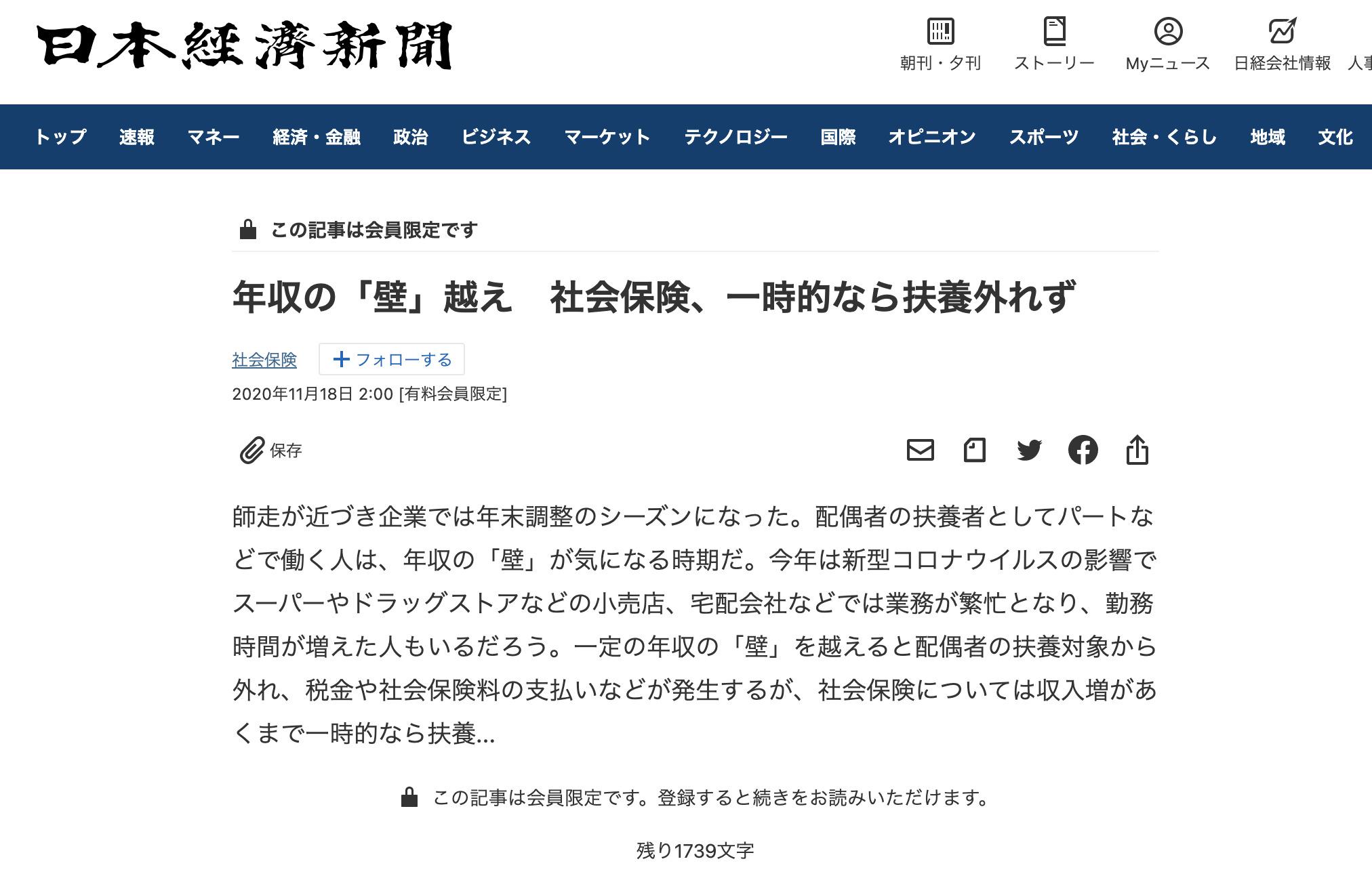 2020年11月18日日本経済新聞電子版