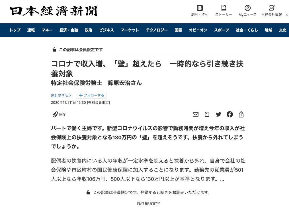 2020年11月11日付日本経済新聞夕刊
