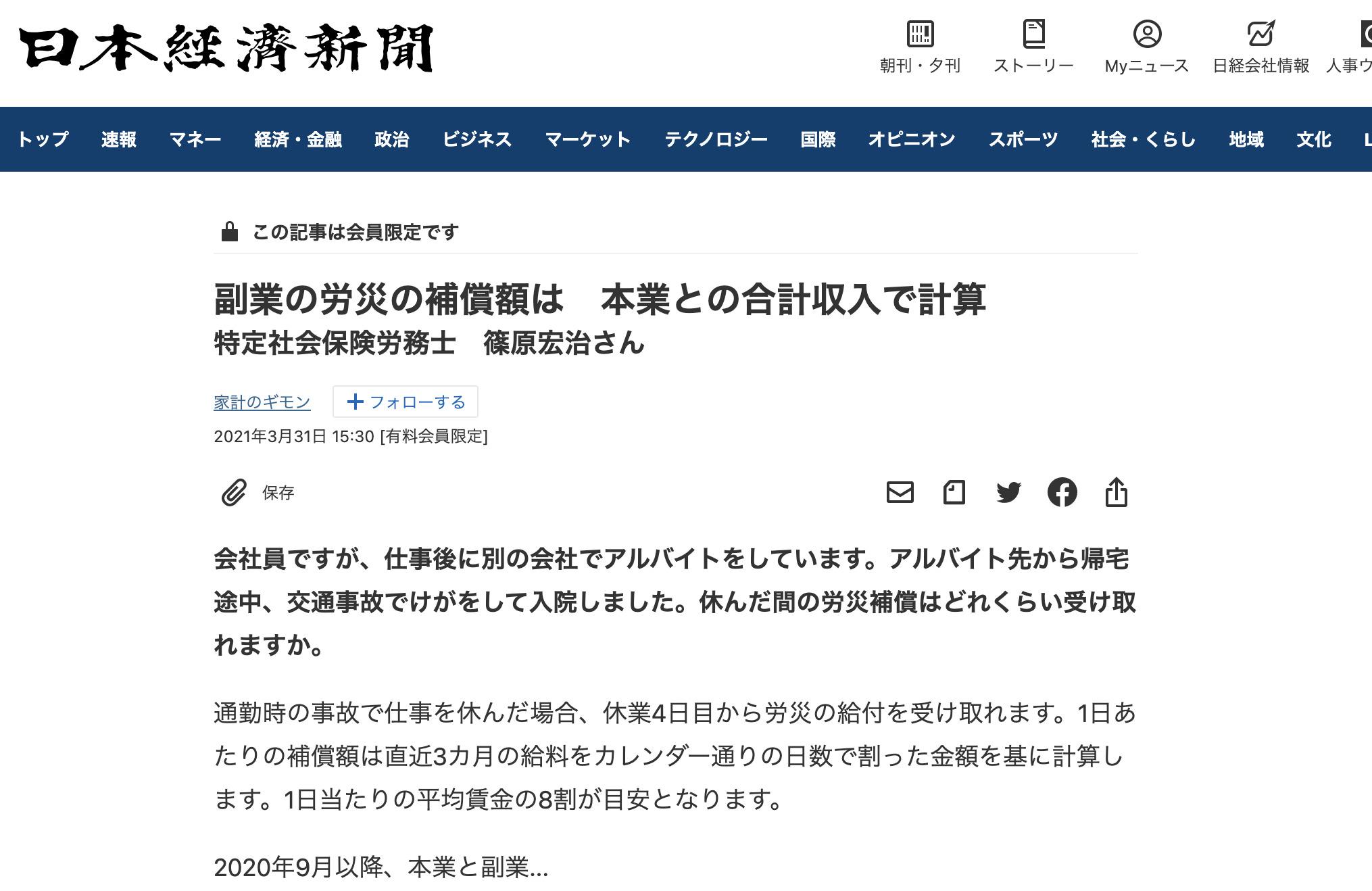 2021年3月31日付日本経済新聞夕刊