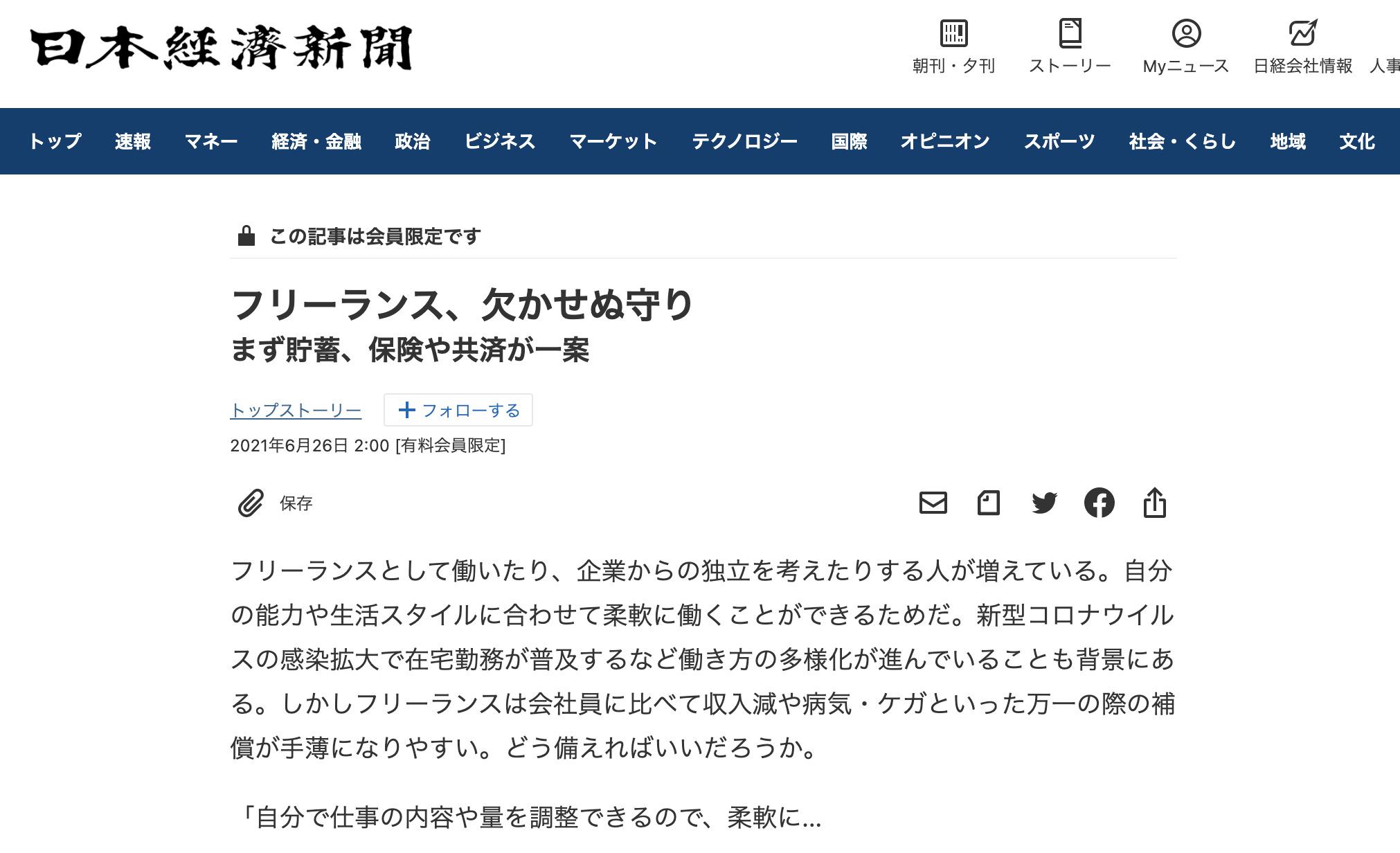 2021年6月26日付日本経済新聞