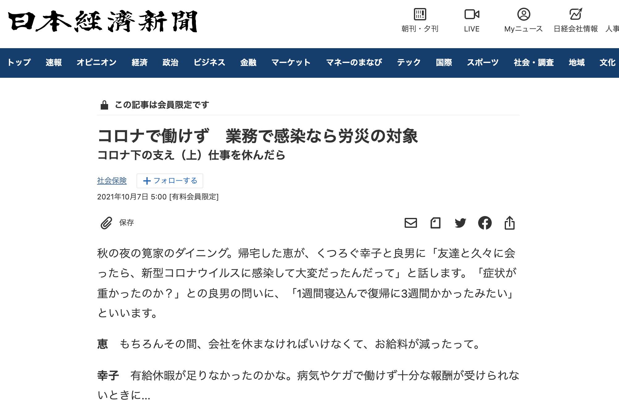 2021年10月6日付日本経済新聞夕刊